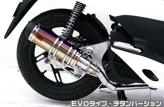 PCX150(KF12 eSPエンジンモデル) DDRタイプマフラー EVOタイプ チタンバージョン ASAKURA(浅倉商事)