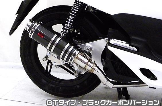 PCX150(KF12 eSPエンジンモデル) DDRタイプマフラー GTタイプ ブラックカーボンバージョン ASAKURA(浅倉商事)