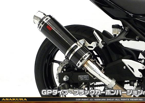 Ninja400(ニンジャ400)2BL-EX400G TTRタイプマフラー スリップオン GPタイプ ブラックカーボンバージョン ASAKURA(浅倉商事)