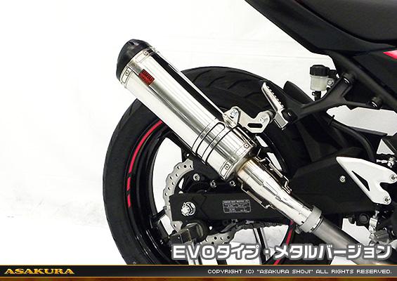 Ninja250(ニンジャ250)2BK-EX250P TTRタイプマフラー スリップオン EVOタイプ メタルバージョン ASAKURA(浅倉商事)