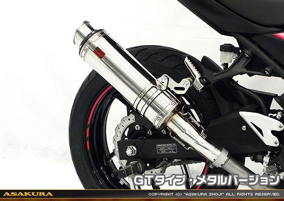 Ninja250(ニンジャ250)2BK-EX250P TTRタイプマフラー スリップオン GTタイプ メタルバージョン ASAKURA(浅倉商事)