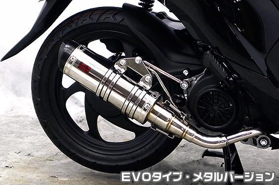 Dio110(ディオ110)EBJ-JF58 DDRタイプマフラー EVOタイプ メタルバージョン ASAKURA(浅倉商事)