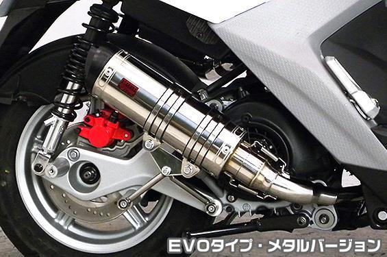 ビーウィズR(BW'S R)台湾車 DDRタイプマフラー EVOタイプ メタルバージョン ASAKURA(浅倉商事)