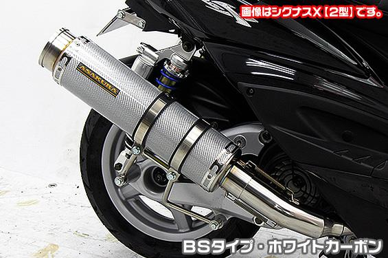 シグナスX SR(4型)EBJ-SEA5J GGタイプマフラー BSタイプ ホワイトカーボン ASAKURA(浅倉商事)