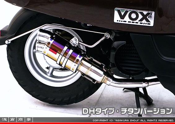 ボックス デラックス(JBH-SA52J) ZZRタイプマフラー DHタイプ チタンバージョン ASAKURA(浅倉商事)