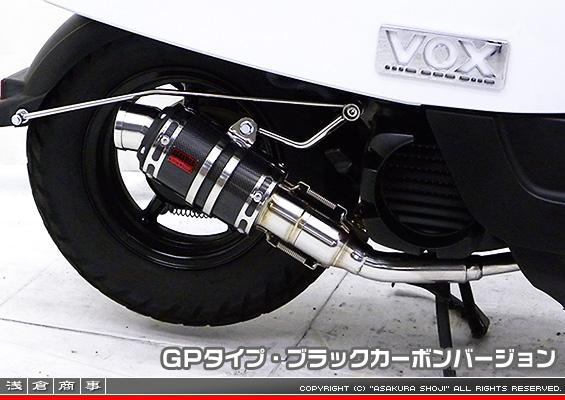 ボックス デラックス(JBH-SA52J) ZZRタイプマフラー GPタイプ ブラックカーボンバージョン ASAKURA(浅倉商事)