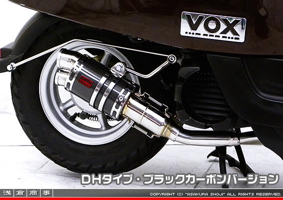 ボックス(VOX)JBH-SA31J ZZRタイプマフラー DHタイプ ブラックカーボンバージョン ASAKURA(浅倉商事)