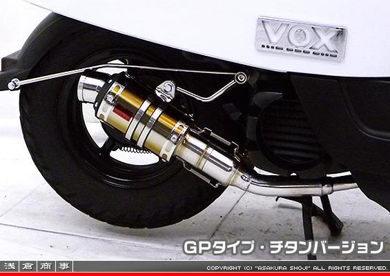 ボックス(VOX)JBH-SA31J ZZRタイプマフラー GPタイプ チタンバージョン ASAKURA(浅倉商事)
