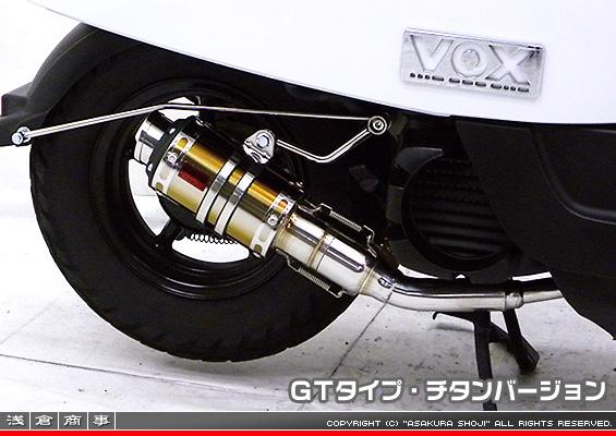ボックス(VOX)JBH-SA31J ZZRタイプマフラー GTタイプ チタンバージョン ASAKURA(浅倉商事)