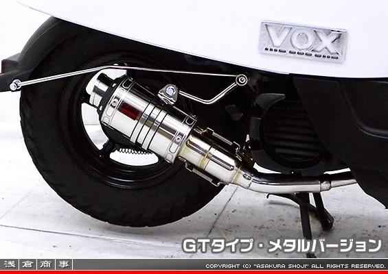 ボックス(VOX)JBH-SA31J ZZRタイプマフラー GTタイプ メタルバージョン ASAKURA(浅倉商事)