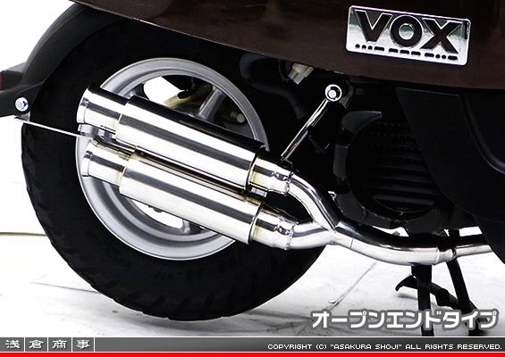 ボックス(VOX)JBH-SA31J WDGタイプマフラー オープンエンドタイプ ASAKURA(浅倉商事)