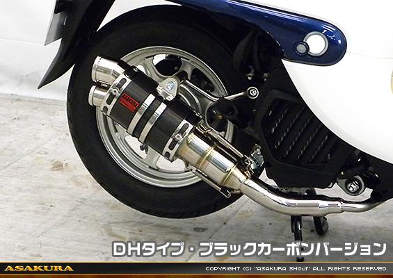 GIORNO(ジョルノ)AF77 ZZRタイプマフラー DHタイプ ブラックカーボンバージョン ASAKURA(浅倉商事)