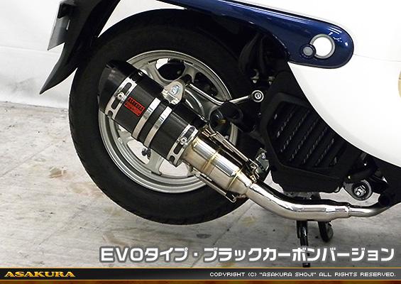 GIORNO(ジョルノ)AF77 ZZRタイプマフラー EVOタイプ ブラックカーボンバージョン ASAKURA(浅倉商事)