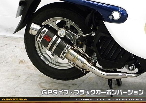GIORNO(ジョルノ)AF77 ZZRタイプマフラー GPタイプ ブラックカーボンバージョン ASAKURA(浅倉商事)