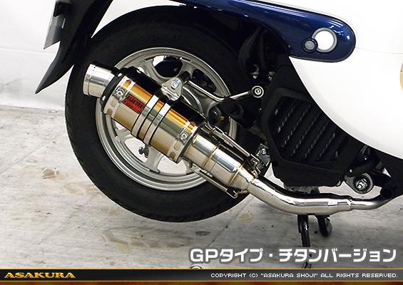 GIORNO(ジョルノ)AF77 ZZRタイプマフラー GPタイプ チタンバージョン ASAKURA(浅倉商事)