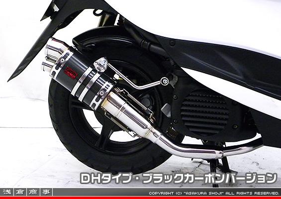 ビーノ(VINO)SA37J/SA26J ZZRタイプマフラー DHタイプ ブラックカーボンバージョン ASAKURA(浅倉商事)