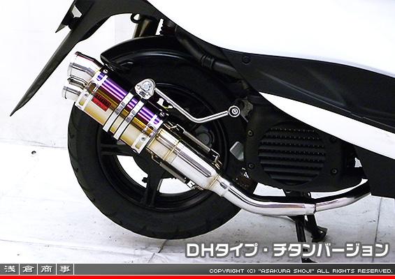 ジョグ(SA36J)/ジョグZR(SA39J) ZZRタイプマフラー DHタイプ チタンバージョン ASAKURA(浅倉商事)