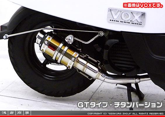 ジョグ(SA36J)/ジョグZR(SA39J) ZZRタイプマフラー GTタイプ チタンバージョン ASAKURA(浅倉商事)