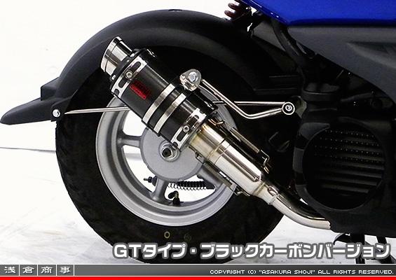 ビーウィズ(BWS50)SA44J ZZRタイプマフラー GTタイプ ブラックカーボンバージョン ASAKURA(浅倉商事)