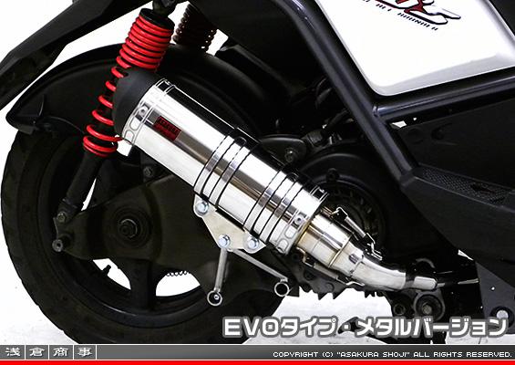 ビーウィズ(BWS125)LPRSE45 ZZRタイプマフラー EVOタイプ メタルバージョン ASAKURA(浅倉商事)