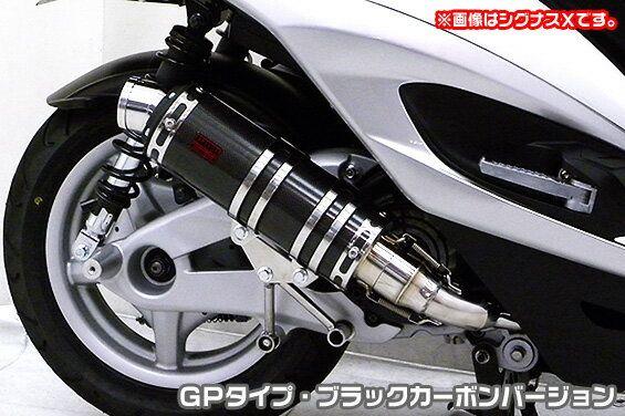 ビーウィズ(BWS125)LPRSE45 ZZRタイプマフラー GPタイプ ブラックカーボンバージョン ASAKURA(浅倉商事)