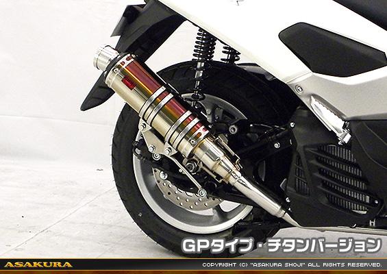 NMAX155(エヌマックス155)2BK-SG50J DDRタイプマフラー GPタイプ チタンバージョン ASAKURA(浅倉商事)