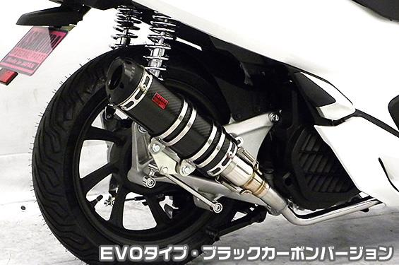 PCX125(2BJ-JF81) DDRタイプマフラー EVOタイプ ブラックカーボンバージョン ASAKURA(浅倉商事)