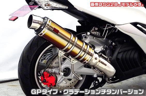 マジェスティS(2BK-SG52J) TTRタイプマフラー GPタイプ グラデーションチタンバージョン ASAKURA(浅倉商事)
