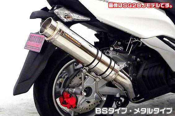 マジェスティS(2BK-SG52J) GGタイプマフラー BSタイプ メタルタイプ ASAKURA(浅倉商事)