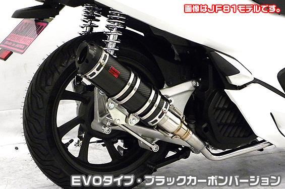 PCX HYBRID(2AJ-JF84) DDRタイプマフラー EVOタイプ ブラックカーボンバージョン ASAKURA(浅倉商事)