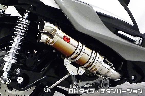 シグナスX(CYGNUS-X)5型 DDRタイプマフラー DHタイプ チタンバージョン ASAKURA(浅倉商事)