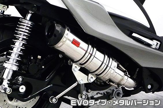 シグナスX(CYGNUS-X)5型 DDRタイプマフラー EVOタイプ メタルバージョン ASAKURA(浅倉商事)