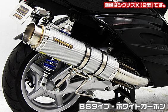シグナスX(CYGNUS-X)5型 GGタイプマフラー BSタイプ ホワイトカーボン ASAKURA(浅倉商事)