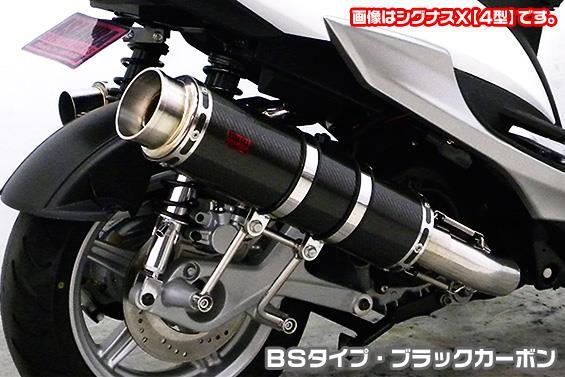 シグナスX(CYGNUS-X)5型 GGタイプマフラー BSタイプ ブラックカーボン ASAKURA(浅倉商事)