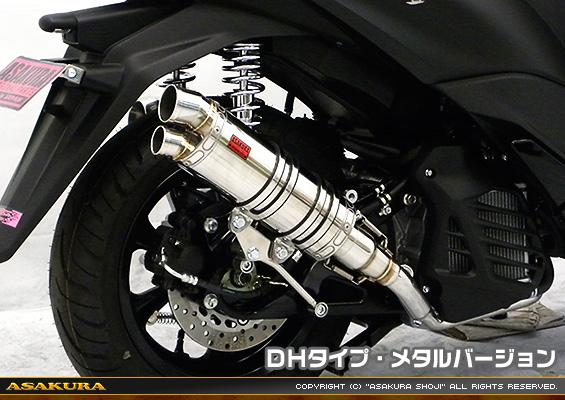 トリシティ155(2BK-SG37J) DDRタイプマフラー DHタイプ メタルバージョン ASAKURA(浅倉商事)