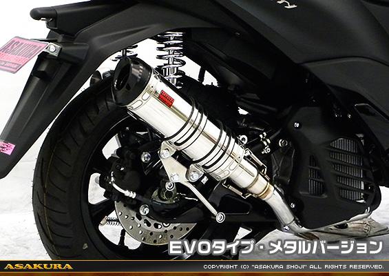 トリシティ155(2BK-SG37J) DDRタイプマフラー EVOタイプ メタルバージョン ASAKURA(浅倉商事)