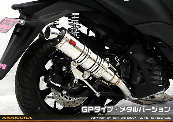 トリシティ155(2BK-SG37J) DDRタイプマフラー GPタイプ メタルバージョン ASAKURA(浅倉商事)