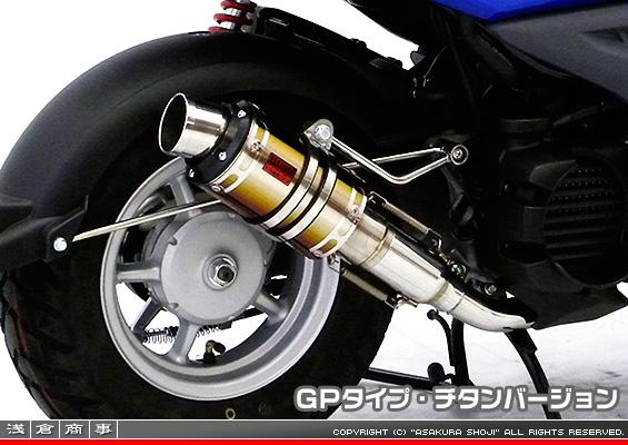 ビーウィズ(BWS50)SA53J ZZRタイプマフラー GPタイプ チタンバージョン ASAKURA(浅倉商事)