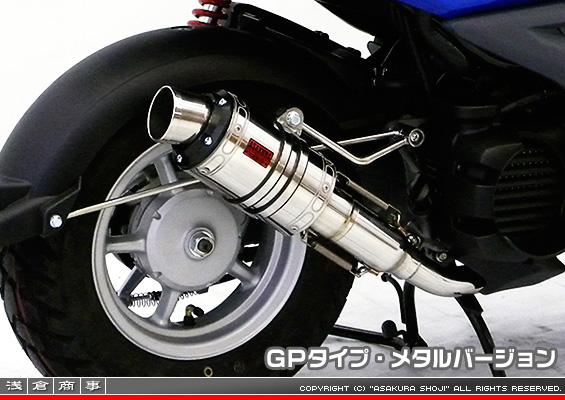 ビーウィズ(BWS50)SA53J ZZRタイプマフラー GPタイプ メタルバージョン ASAKURA(浅倉商事)