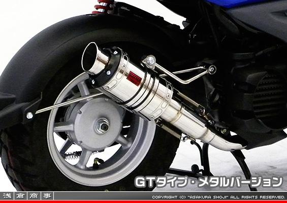 ビーウィズ(BWS50)SA53J ZZRタイプマフラー GTタイプ メタルバージョン ASAKURA(浅倉商事)