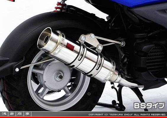 ビーウィズ(BWS50)SA53J RJタイプマフラー BSタイプ ASAKURA(浅倉商事)
