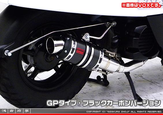 ジョグ(SA55J)/ジョグZR(SA56J) ZZRタイプマフラー GPタイプ ブラックカーボンバージョン ASAKURA(浅倉商事)