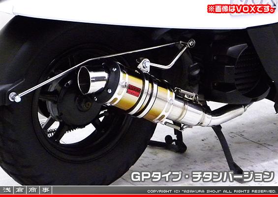 ジョグ(SA55J)/ジョグZR(SA56J) ZZRタイプマフラー GPタイプ チタンバージョン ASAKURA(浅倉商事)