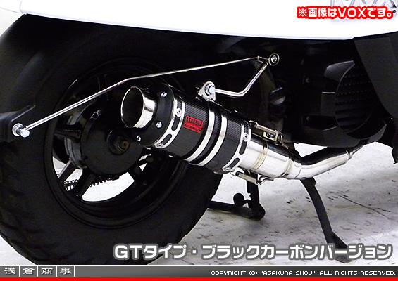 ジョグ(SA55J)/ジョグZR(SA56J) ZZRタイプマフラー GTタイプ ブラックカーボンバージョン ASAKURA(浅倉商事)