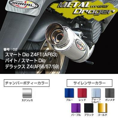 スマートディオ/Z4/DX(Dio)AF56/AF57/AF59 メタルハイブリッドマフラー ドラッガー サイレンサーカラー/パープル BURIAL(ベリアル)