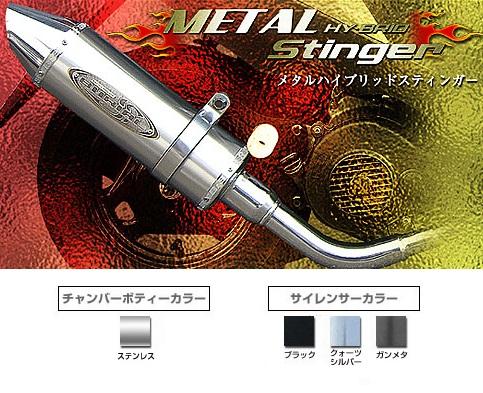 スマートディオ/Z4/DX(Dio)AF56/AF57/AF59 メタルハイブリッド・スティンガーマフラー ブラック BURIAL(ベリアル)