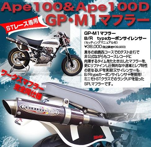 APE100(エイプ)/タイプD GP・M1マフラー STレース専用 BURIAL(ベリアル)