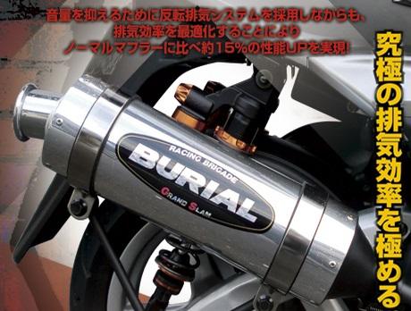 アドレスV125(ADDRESS)O2センサー無タイプ グランドスラムマフラー BURIAL(ベリアル)