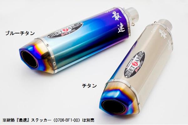 NASSERT Evolution タイプ2(ナサート) 汎用サイレンサー ブルーチタン/300mm(L) BEET(ビート)