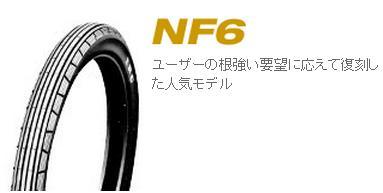 IRC tire (Inoue) NF6 2.50-17 inch 4 PR WT front